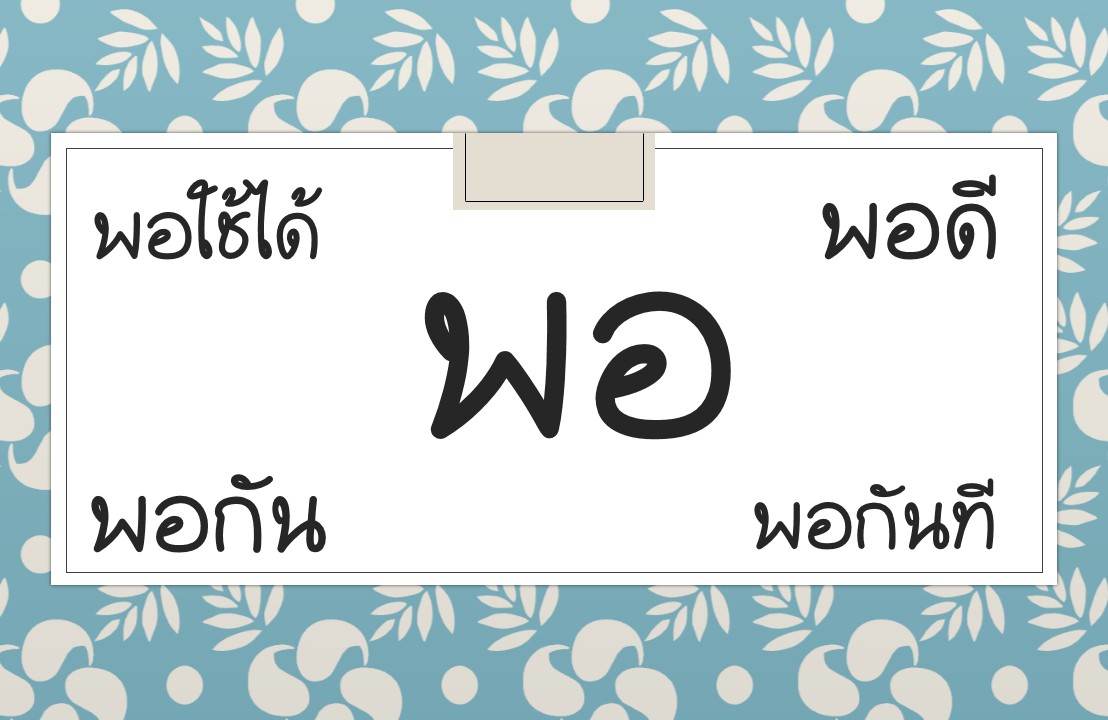 Do you know what พอ /por/ means?