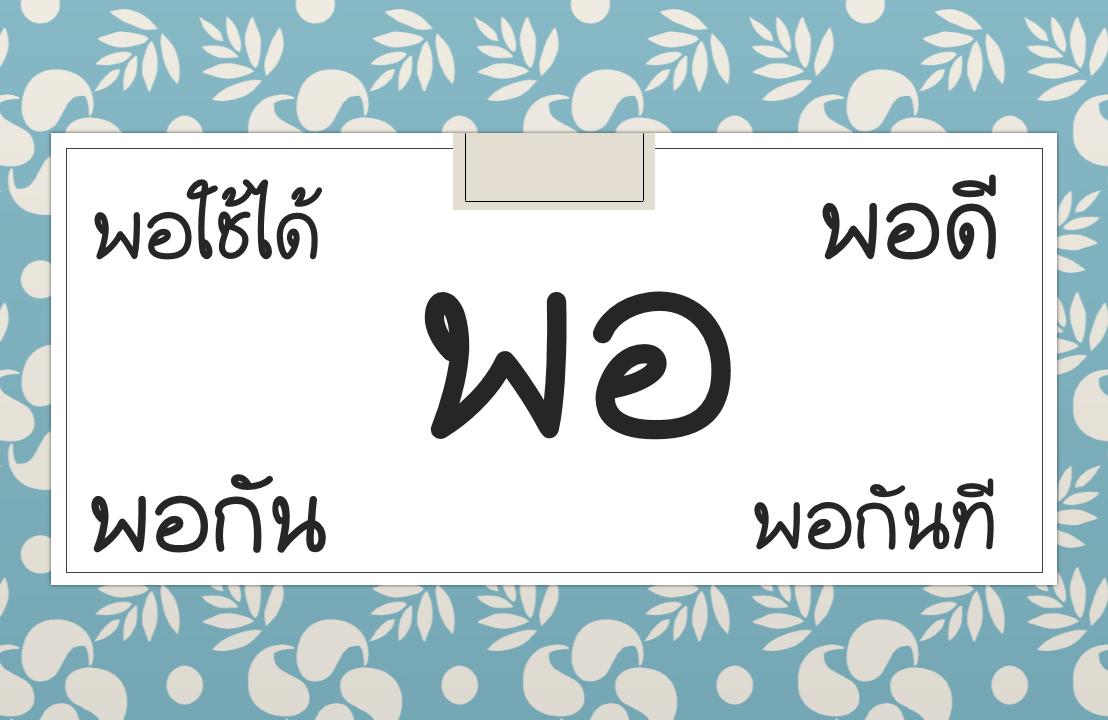 Do you know what พอ /por/means?